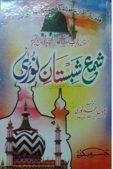 Free urdu pdf books library
