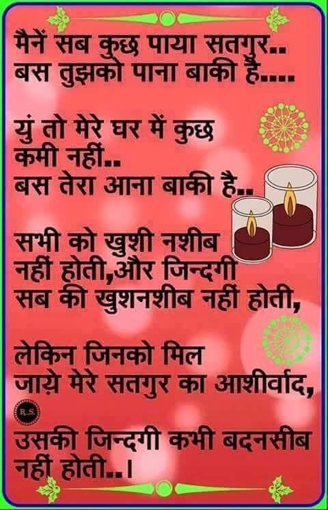 Radha soami satsang beas books in hindi pdf