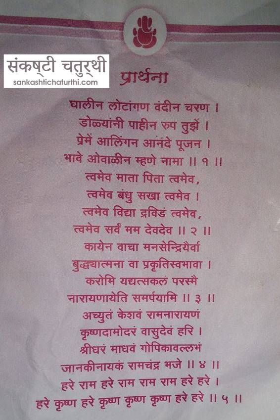 Ganpati aarti lyrics in marathi pdf