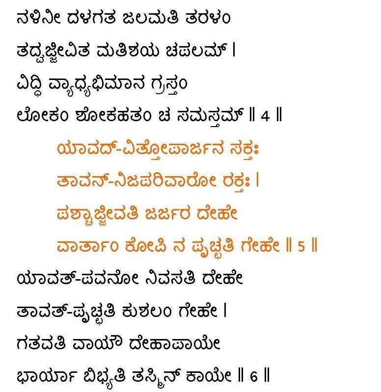 Bhaja govindam lyrics and meaning in english pdf