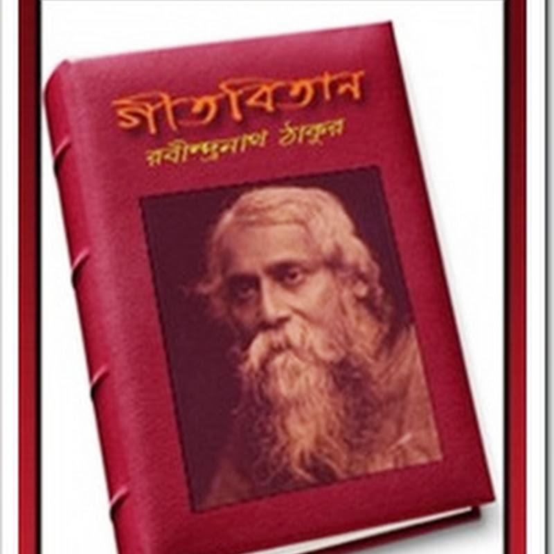 Bonsai books in bengali pdf