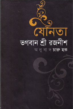 Bonsai books in bengali pdf