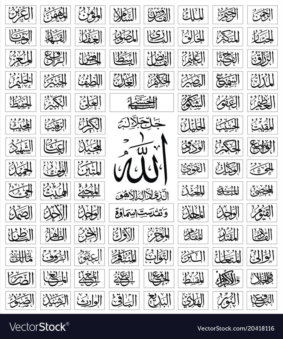 99 names of allah in arabic pdf