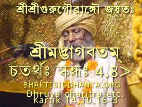 Srimad bhagavatam pdf in bengali