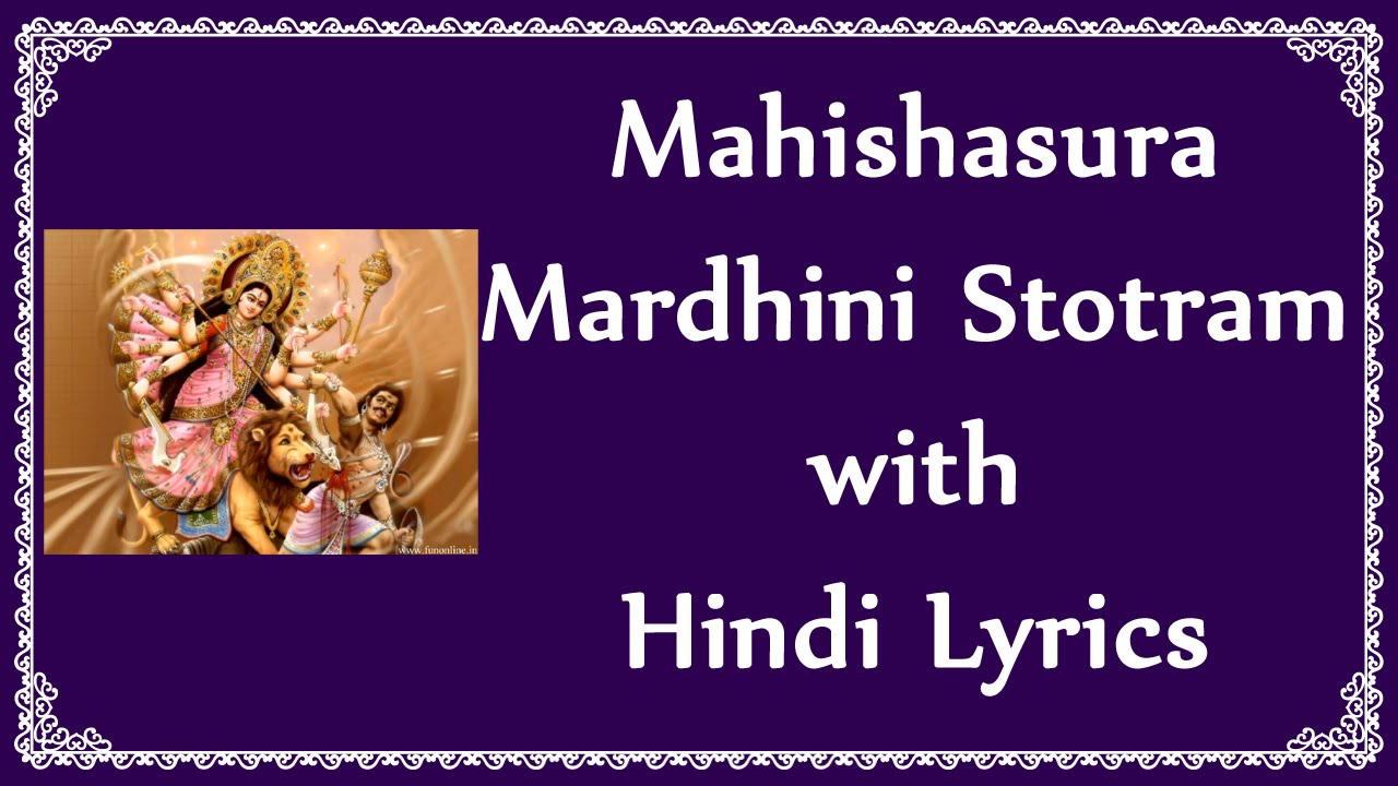 Mahishasura mardini stotram in hindi pdf