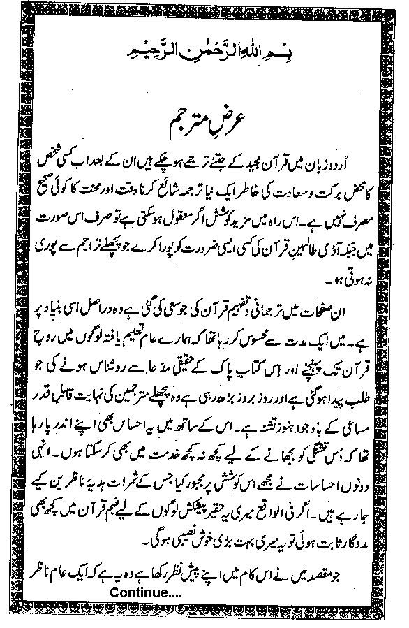 Quran transliteration in tamil pdf